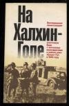 - На Халкин-Голе. Воспоминания ленинградцев, участников боев с Японией в районе реки Халкин-Гол в 1939 г.
