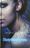 Купить книгу Де Ла Круз, Мелисса - Голубая кровь