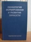 Купить книгу Анцыферова, Л.И. - Психология формирования и развития личности