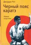 Купить книгу Джордан Рот - Черный пояс каратэ