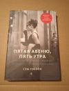 """купить книгу Уоссон Сэм - Пятая авеню, пять утра. Одри Хепберн, """" Завтрак у Тиффани """" и рождение современной женщины"""
