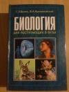 Купить книгу Билич Г. Л., Крыжановский В. А. - Биология для поступающих в вузы