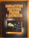 Купить книгу Жидкова Т. В.; Бреус И. Б.; Дохман С. А. и др. - Компьютерная подготовка решений и документов
