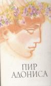 Купить книгу Савельева, З.Б. - Пир Адониса, или чудеса зеленой косметики