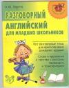 Купить книгу Левитте И. Ю. - Разговорный английский для младших школьников.