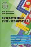 Купить книгу Богаченко, В.М. - Бухгалтерский учет - это просто!