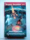 Купить книгу Акунин Борис (Анна Борисова) - Креативщик