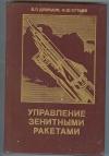 Демидов В. П., Кутыев Н. Ш. - Управление зенитными ракетами.