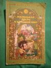 Купить книгу Бунеев Р. Н.; Бунеева Е. В. - Маленькая дверь в большой мир. Книга для чтения во 2 классе. Часть 1