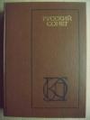 Купить книгу группа авторов - Русский сонет XVIII - начало XX века