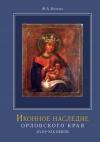Купить книгу Комова, Марианна - Иконное наследие Орловского края XVIII–XIX веков
