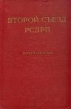 Купить книгу [автор не указан] - Второй съезд РСДРП. Июль-август 1903 года. Протоколы