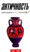 Купить книгу Росс Лекки - Античность. Притворись ее знатоком