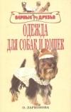 Купить книгу Ларионова О. Ф. - Одежда для собак и кошек
