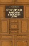 Купить книгу Шепелев, А.М. - Столярные работы в сельском доме