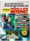 Купить книгу Кюцибинский, А.О. - Современный самоучитель работы в интернет