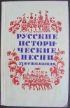 купить книгу Игнатов В. - Русские исторические песни. Хрестоматия.