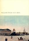 Купить книгу [автор не указан] - Том 63. Русская проза XVIII века