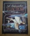 Купить книгу Толстой Л. - Лебеди (книга для детей)