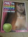 Купить книгу Мазуркевич С. А. - 700 ложных истин о любви, сексе и семейной жизни
