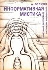 Купить книгу Александр Волков - Информативная мистика. Практикум экстрасенса