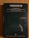 Купить книгу Ред. Савельева Г. М.; Бреусенко В. Г. - Гинекология