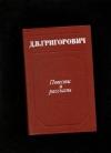 Купить книгу Григорович Д. - Повести и рассказы.