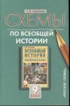 Купить книгу Агафонов, С.В. - Схемы по всеобщей истории. 9 класс