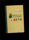 Купить книгу Панич М. С - Взрослые и дети.