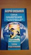 Валерий Синельников - Сила намерения. Как реализовать свои мечты и желания.