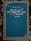 Купить книгу Васильева А. И.; Бахтурина Л. А.; Кобитина И. И. - Старший воспитатель детского сада