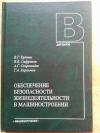 Купить книгу Ерёмин В. Г., Сафронов В. В., Схиртладзе А. Г., Харламов Г. А. - Обеспечение безопасности жизни. в машиностроении