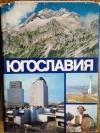 Купить книгу Коллектив авторов - Югославия
