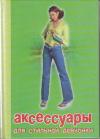 Купить книгу Пермякова, М. - Аксессуары для стильной девушки