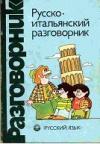 Купить книгу Канестри, Альдо - Русско-итальянский разговорник