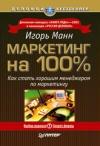 Манн, И.Б. - Маркетинг на 100%