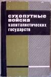 Купить книгу Авторский коллектив - Сухопутные войска капиталистических государств