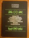 Купить книгу Коновалов В. С.; Короткина Т. В.; Рогожина Н. В. - Области эффективного взаимодействия специальных и универсальных видов транспорта