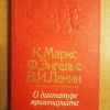 Купить книгу Маркс К.; Энгельс Ф.; Ленин В. И. - О диктатуре пролетариата