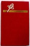 Группа авторов - Подвиг. Библиотека героики и приключений. Выпуск первый. 1993г.