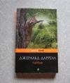 Купить книгу Джеральд Даррелл - Сад богов