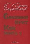 купить книгу Семен Бабаевский - Сыновний бунт. Как жить?