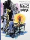Купить книгу Борис Тараканов, Антон Федоров - Колесо в заброшенном парке