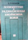 купить книгу Д. П. Осанов - Дозиметрия и радиационная биофизика кожи
