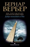Вербер Бернар - Добро пожаловать в рай