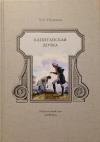 Купить книгу Пушкин, А. С. - Капитанская дочка