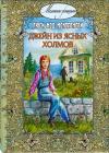 Купить книгу Люси Мод Монтгомери - Джейн из Ясных Холмов