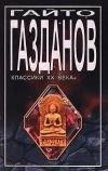 Купить книгу Гайто Газданов - Возвращение Будды. Призрак Александра Вольфа