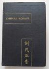 Купить книгу  - Хунмин Чоным (Наставление народу о правильном произношении).