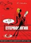 Купить книгу Евгения Шацкая - Стервология